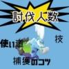 【ポケモンGO】ボルトロス討伐人数・技評価【捕獲のコツ】