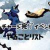 【ポケモンGO】チャージ完了でかみなり大量発生【マッギョ】