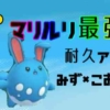 【スーパーリーグ】マリルリ入りで最強リパーティー完成!