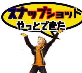 【解決済み】andoroidoでスナップショットできない→保存先変更