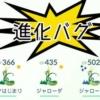 【ポケモンGO】ジャロータ進化もバグで激よわ個体が爆誕