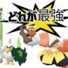 【ポケモンGO】カイリキー以外で最強のかくとうポケモンってどれ?