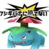 【ハイパーリーグ】フシギバナに勝てない!【弱点・対策】