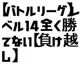 【バトルリーグ】レベル14全く勝てない【負け越し】