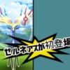 【ポケモンGO】フェアリーレジェンドXでゼルネアスGETチャンス!