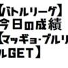 【バトルリーグ】今日の成績【マッギョ・プルリルGET】