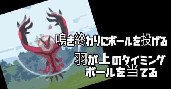 【ポケモンGO】イベルタルの捕まえ方【鳴き終わった後】