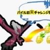 【ポケモンGO】イベルタルをパイルの実で捕まえたかった。