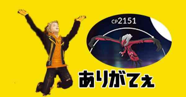 【ポケモンGO】イベルタル 4連戦で高個体値GET!【95.6】