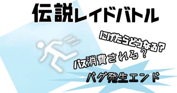 【ポケモンGO】レイドバトル逃げる→再度ゲッチャレできるのか検証