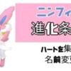 【ポケモン GO】ニンフィア進化方法はハート集め【名前指定あり】