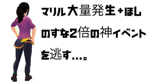 【ポケモンGO】マリル大量発生!も参加できず...。