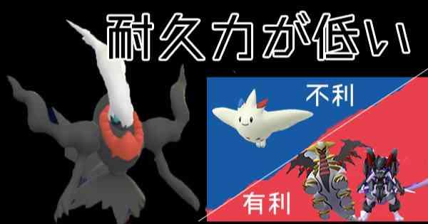 【ポケモンGO】ダークライハイパーリーグで活躍できない【弱点・対策】