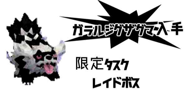 【ポケモンGO】ガラルジグザグマをGETする方法【限定タスク】