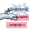 【5月のコミュニティデイ】チルットがムーンフォースを覚えます!