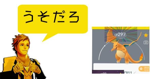 【ポケモンGO】進化バグでCP297のリザードンが爆誕!【問い合わせ済】