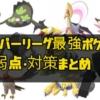 【ハイパーリーグ】最強ポケモンの弱点・対策!【はがね多め】