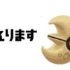 【ポケモンGO】あ、ルナトーンもう日本からいなくなったのか...。