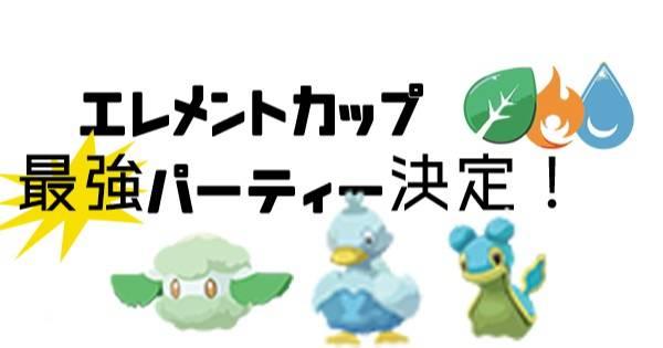 【ポケモンGO】エレメントカップ最強パーティー決定!【コアルヒー】