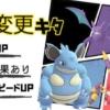 【ポケモンGO】技変更・新たに技を覚えられるポケモン一覧【どく技強化】