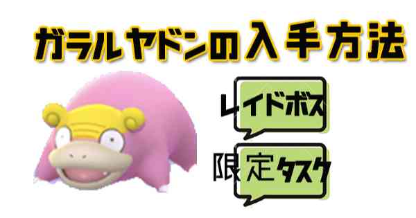 【ポケモンGO】ガラルヤドンの入手方法【レイドボス・タスク】