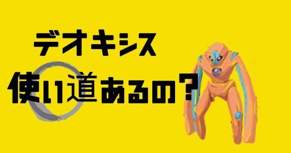 【ポケモンGO】バトルリーでデオキシスを報酬でGETも、スーパーリーグで使える?