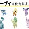 【ポケモンGO】イーブイの進化先一覧【名前指定方法】