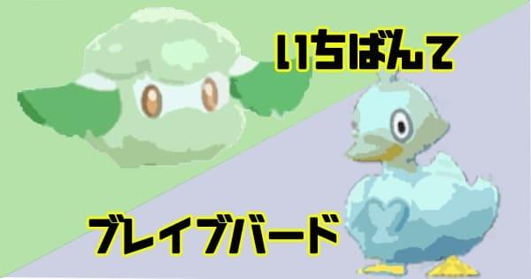 【バトルリーグ】初手くさポケモン、コアルヒー・ブレイブバード【パーティー入り】