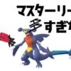【ポケモンGO】マスターリーグ、イベルタル・ガブリアス・カイオーガ以外おる?