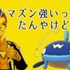 【ポケモンGO】ナマズン強化したのにSLリミックスで勝てない