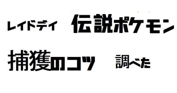 【ポケモンGO】レイドデイ・伝説ポケモン捕獲のコツ予習!