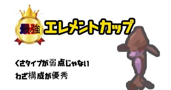 【ポケモンGO】エレメントカップ最強のクズモーをGETしました【即戦力】