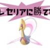 【ポケモンGO】ハイパーリーグでクレセリアに勝てない【弱点・対策】