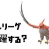【ポケモンGO】ファイアロー、バトルリーグでの使い道【弱点・対策ポケモン】