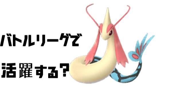 【ポケモンGO】ミロカロスってバトルリーグで活躍する?【技・対策】