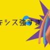 【ポケモンGO】デオキシスにボコボコにされる…。【フレンドバトル】