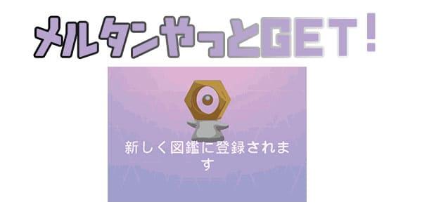【ポケモンGO】メルメタルついにGET【個体値80】