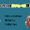 【ポケモンGO】ヨクバリスをガチるべき理由【バトルリーグで活躍】