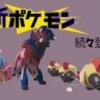 【ポケモンGO】ウルトラアンロックパート3で初実装されるポケモン一覧!