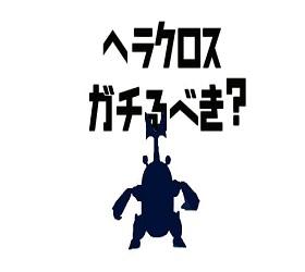 【ポケモンGO】ヘラクロスって強い?みんなの本音【メガしんか待ち】