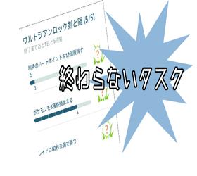 【ポケモンGO】ウルトラアンロックパート3タスクが終わらない!