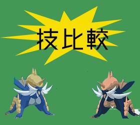 【ポケモンGO】ダイケンキ、技はどれがいいか比較【れんぞく・たきのぼり】