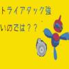 【ポケモンGO】ブラッキーのとっておきが強いならポリゴンのトライアタックも強いのでは?
