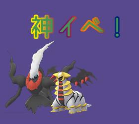 【ポケモンGO】ハロウィンイベントでギラティナ・ダークライ(ヘドロばくだん)GETチャンス!