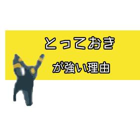 【ポケモンGO】ブラッキーの技とっておきが強い理由【バトルリーグで活躍】