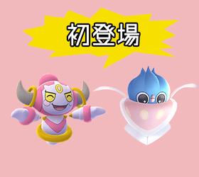 【ポケモンGO】新イベントでマーイーカカラマネロが登場!