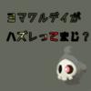 【ポケモンGO】ヨマワルデイはガチるべき?【使い道なし】