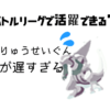 【ポケモンGO】パルキアは強い?バトルリーグ予想【技・対策】