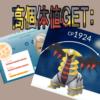 【ポケモンGO】ギラティナ高個体値GET!【初日】