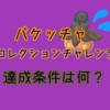 【ポケモンGO】バケッチャコレクションチャレンジは大きさで達成するのか?